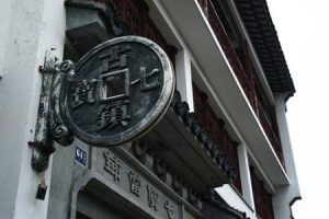 Zhonghe District pawn shop
